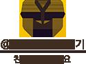 카카오톡 옐로우아이디